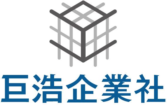 巨浩企業社-倉儲設計/規劃/堆高機